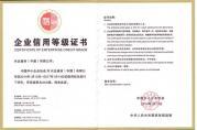 中国商务部信评AAA级