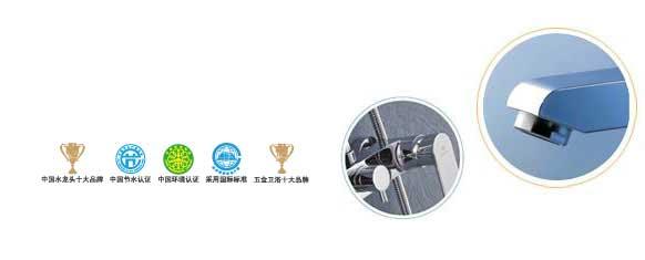 中国驰名商标、节水认证